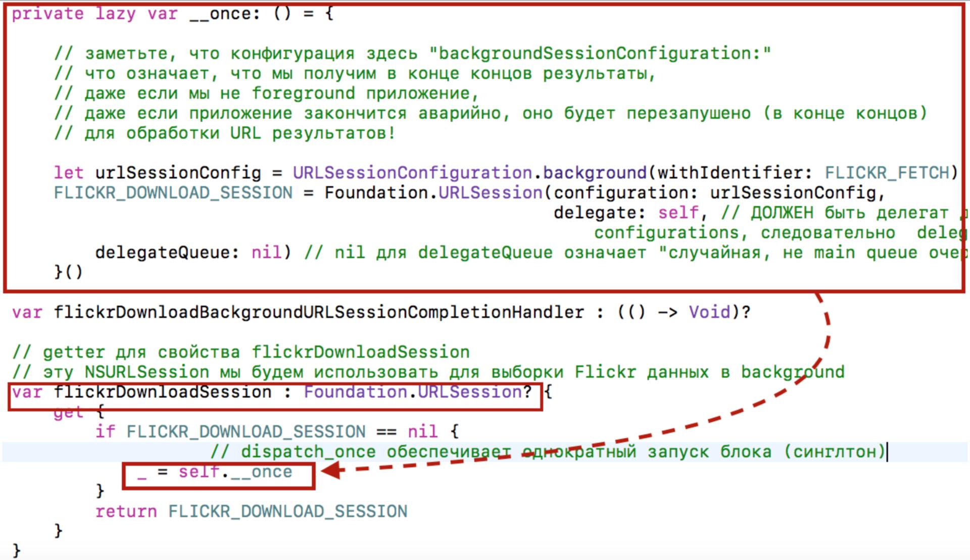 Переходим на Swift 3 с помощью миграционного «робота» в Xcode 8.1 и 8.2 - 29