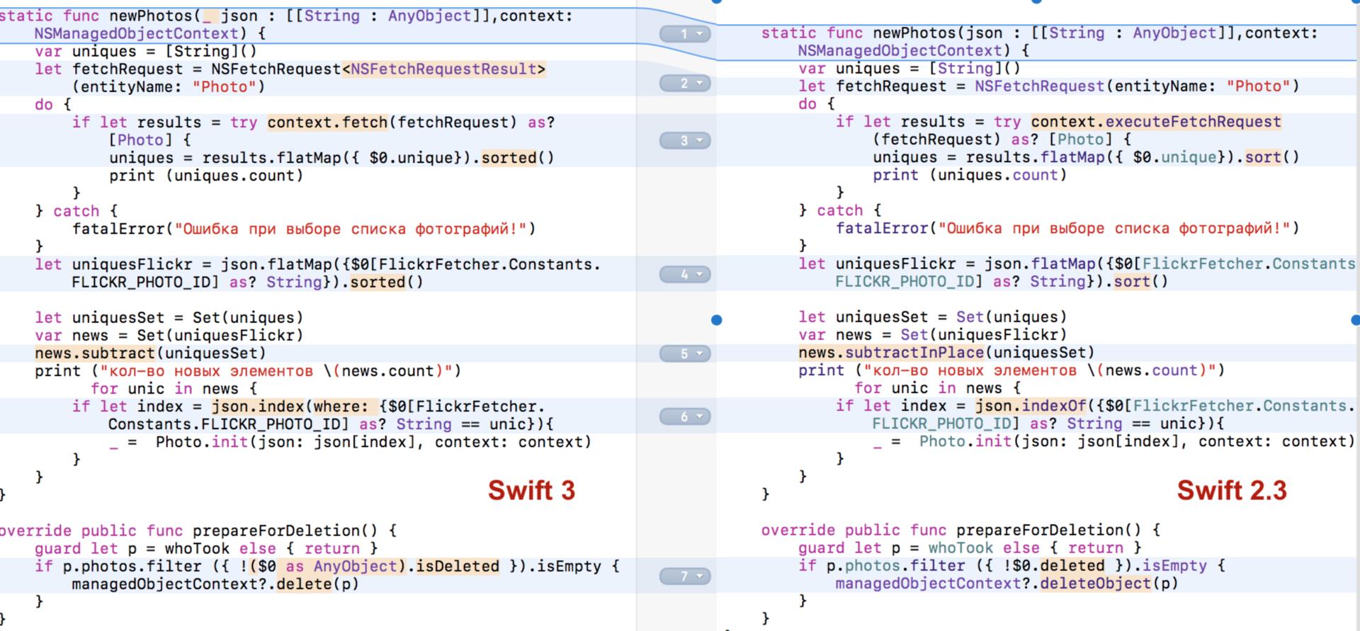 Переходим на Swift 3 с помощью миграционного «робота» в Xcode 8.1 и 8.2 - 3