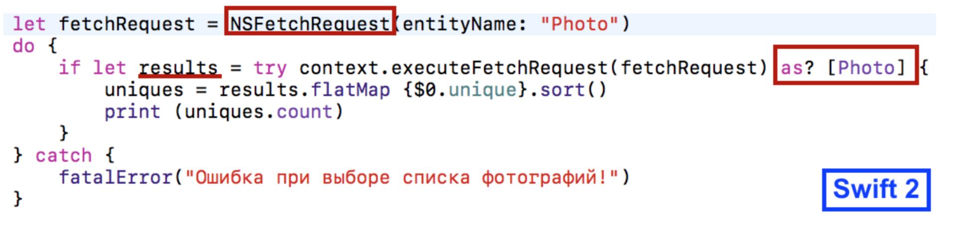 Переходим на Swift 3 с помощью миграционного «робота» в Xcode 8.1 и 8.2 - 40