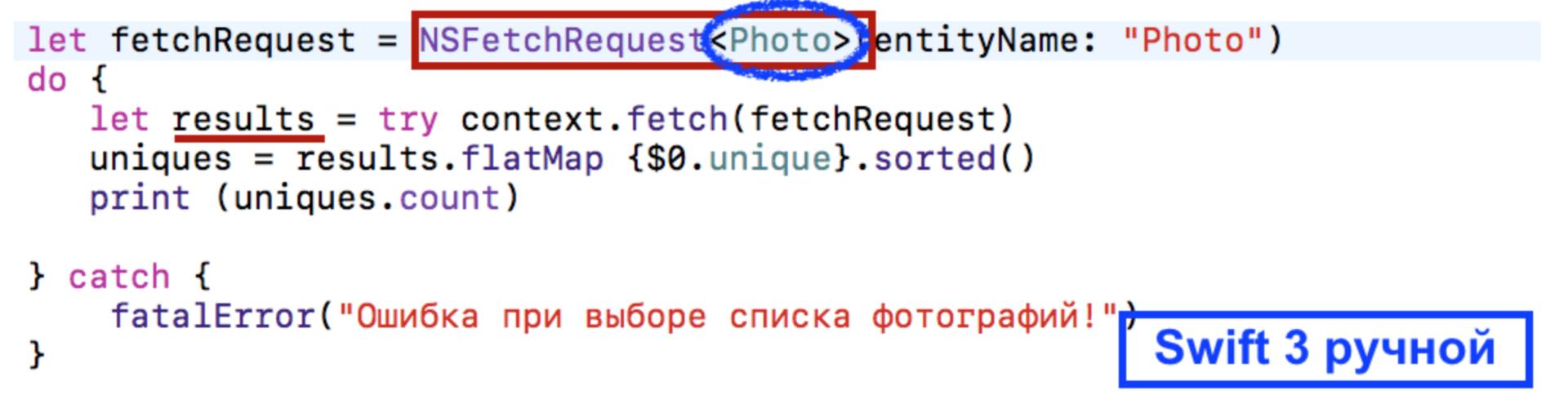 Переходим на Swift 3 с помощью миграционного «робота» в Xcode 8.1 и 8.2 - 41