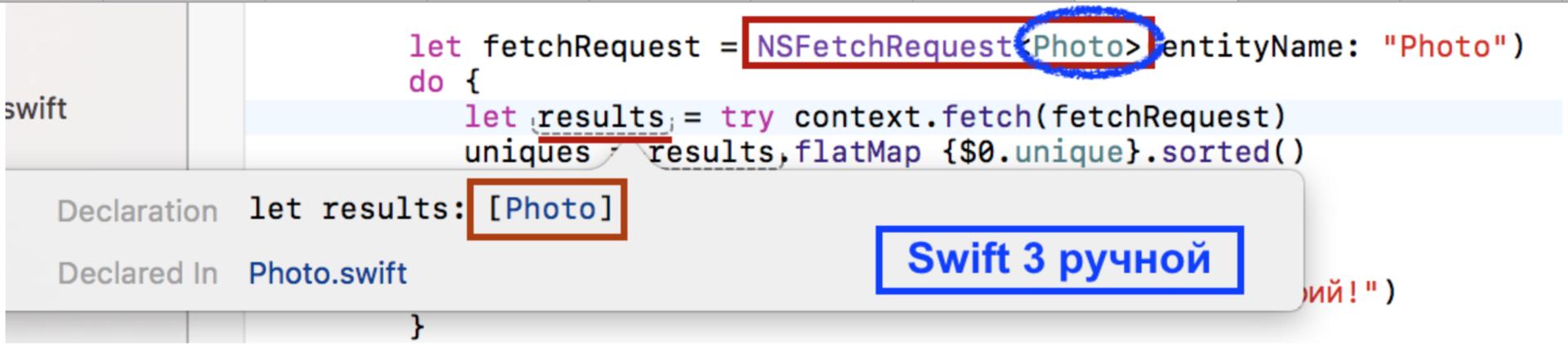 Переходим на Swift 3 с помощью миграционного «робота» в Xcode 8.1 и 8.2 - 42