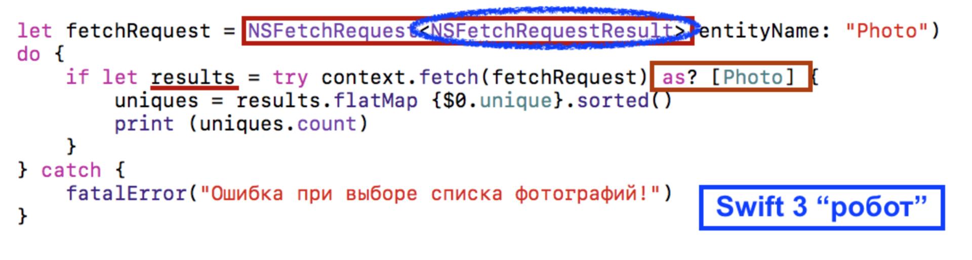 Переходим на Swift 3 с помощью миграционного «робота» в Xcode 8.1 и 8.2 - 43