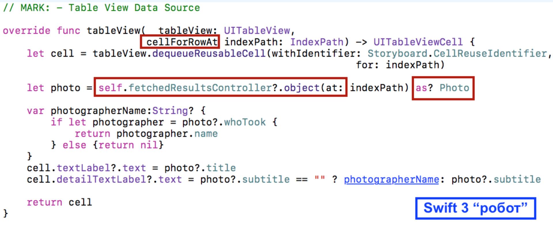 Переходим на Swift 3 с помощью миграционного «робота» в Xcode 8.1 и 8.2 - 49
