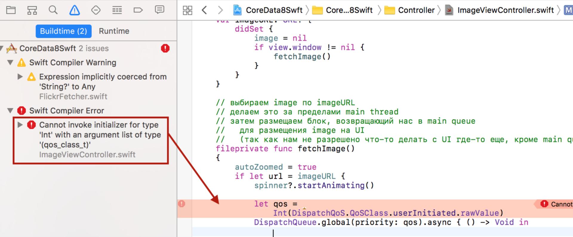 Переходим на Swift 3 с помощью миграционного «робота» в Xcode 8.1 и 8.2 - 7