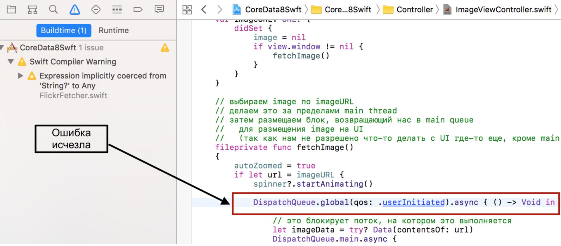 Переходим на Swift 3 с помощью миграционного «робота» в Xcode 8.1 и 8.2 - 8