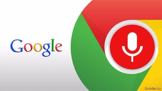 Голосовой поиск Google хотят монетизировать