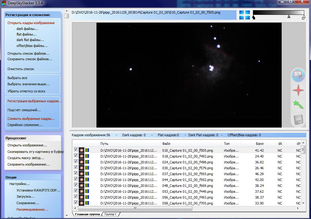 Путь чайника в астрофото. Часть 3 — Туманность Ориона (M42) - 4