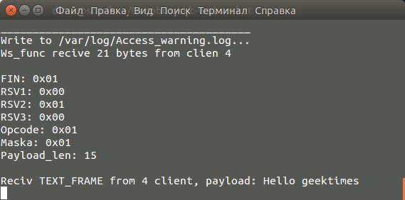 WebSocket-сервер, лайт-версия - 6