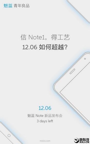 Смартфон Meizu M5 Note отдаст в дизайне дань почтения Meizu M1 Note