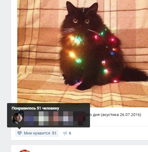 Смотрим часть чужого избранного ВКонтакте - 2