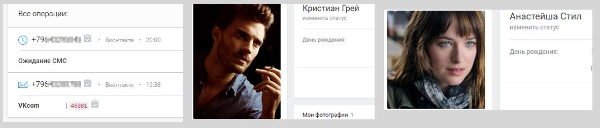 Смотрим часть чужого избранного ВКонтакте - 3