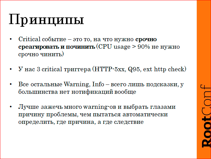 Monitoring driven эксплуатация - 35