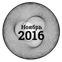 Дайджест продуктового дизайна, ноябрь 2016
