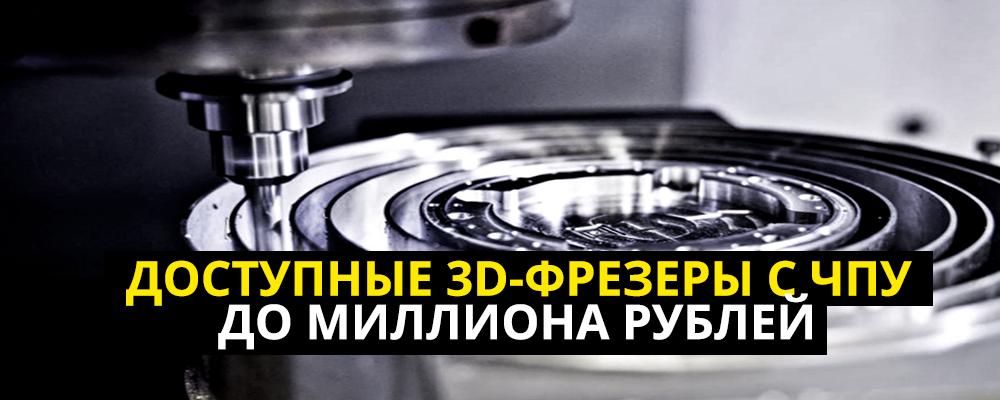 Доступные 3D-фрезерные станки c ЧПУ, от 250 000 до 1000 000 рублей - 1