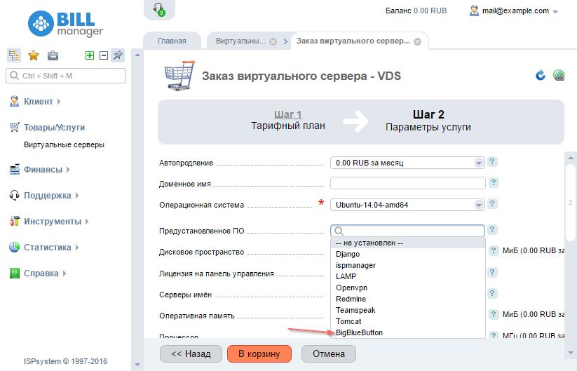 Рецепты. Установка ПО на серверы в VMmanager и DCImanager - 11