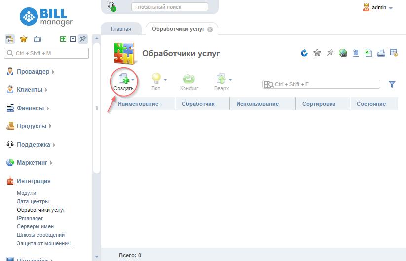 Рецепты. Установка ПО на серверы в VMmanager и DCImanager - 2