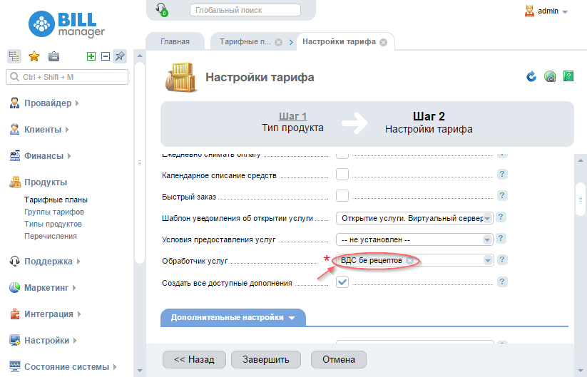 Рецепты. Установка ПО на серверы в VMmanager и DCImanager - 4