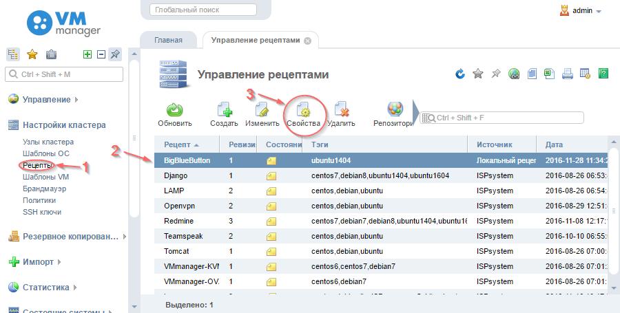 Рецепты. Установка ПО на серверы в VMmanager и DCImanager - 5