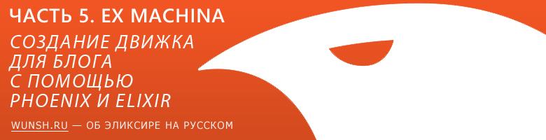 Создание движка для блога с помощью Phoenix и Elixir - Часть 5. Подключаем ExMachina - 1