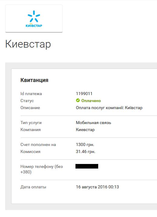 Уязвимость в платёжном сервисе Платинум Банка (Украина) - 2