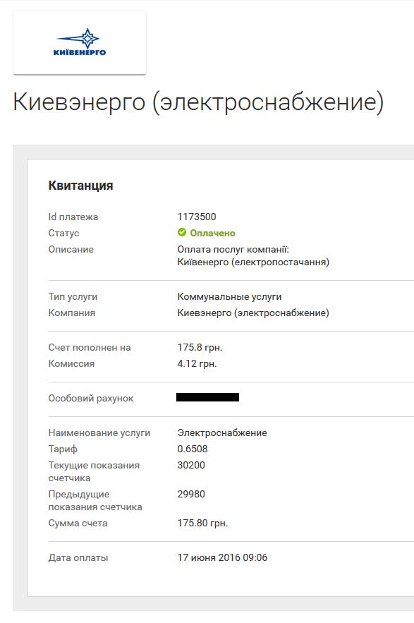 Уязвимость в платёжном сервисе Платинум Банка (Украина) - 3