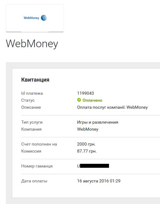 Уязвимость в платёжном сервисе Платинум Банка (Украина) - 4