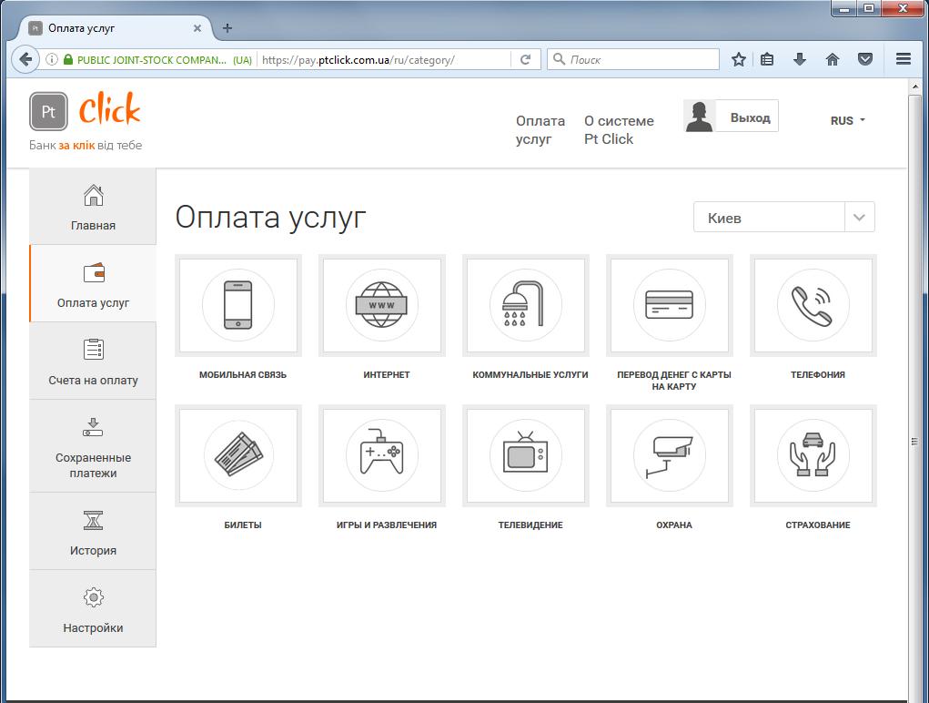 Уязвимость в платёжном сервисе Платинум Банка (Украина) - 6