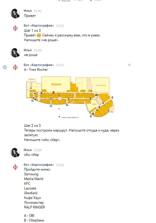 Зачем нужна навигация по торговому центру во Вконтакте, Телеграме и Фейсбуке - 6