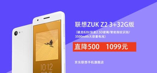 Zuk Z2 при цене около $160 стал самым доступным смартфоном с SoC Snapdragon 820