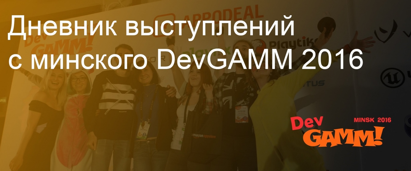 Дневник выступлений с минского DevGAMM 2016 - 1