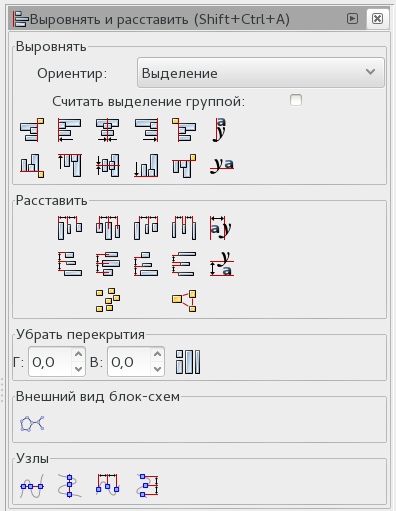 Inkscape: начало (перевод) - 7