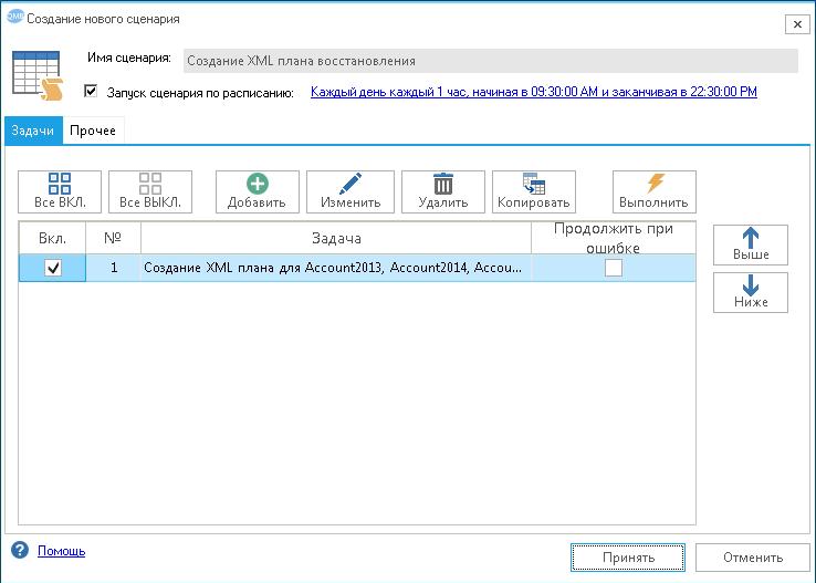Автоматизированное восстановление баз данных MS SQL из бэкапов - 10