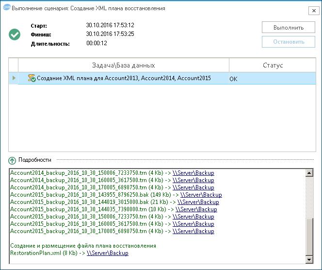 Автоматизированное восстановление баз данных MS SQL из бэкапов - 11