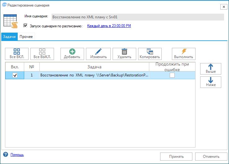 Автоматизированное восстановление баз данных MS SQL из бэкапов - 15