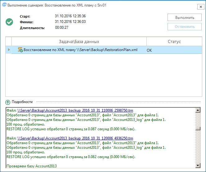 Автоматизированное восстановление баз данных MS SQL из бэкапов - 16