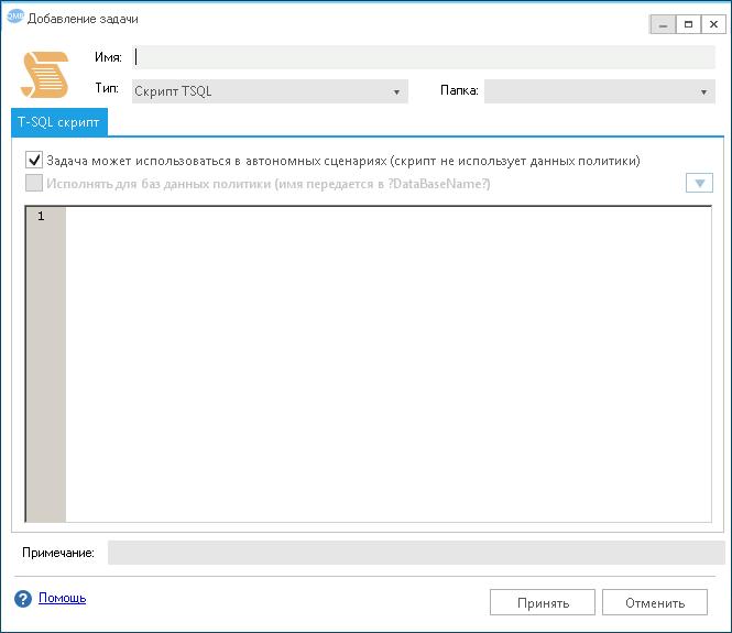 Автоматизированное восстановление баз данных MS SQL из бэкапов - 7
