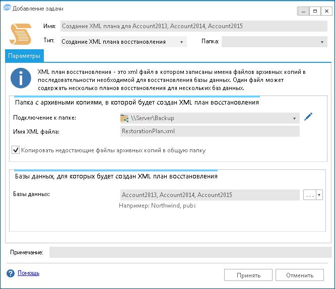 Автоматизированное восстановление баз данных MS SQL из бэкапов - 9