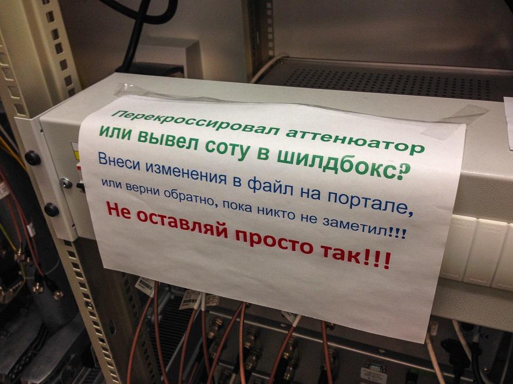 Лаборатория «МегаФона»: как сотовый оператор тестирует технику - 32