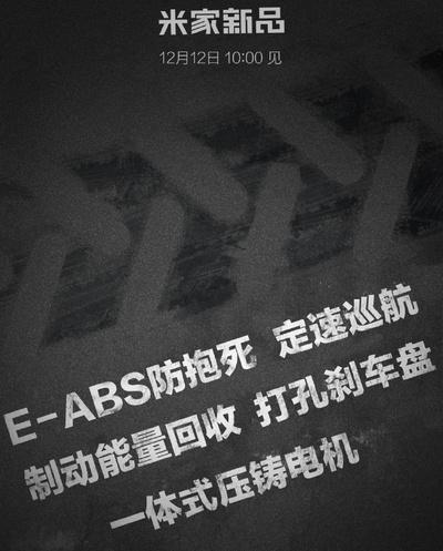 Новый электротранспорт Xiaomi покажут 12 декабря