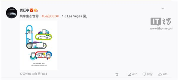 LeEco, как и Xiaomi, может впервые принять участие в выставке CES