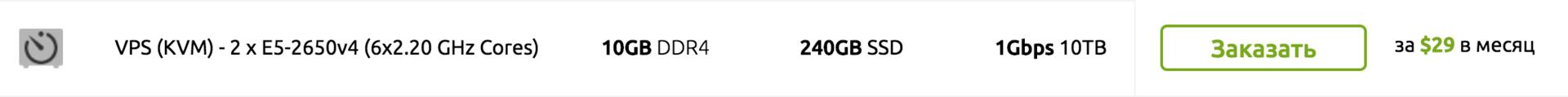 Серверы в Нидерландах для Хабра бесплатно на декабрь: E5-2650 v4 (6 Cores) 10GB DDR4 240GB SSD 1Gbps 10TB — $29 - месяц - 3