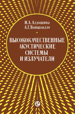 Борьба за звук: тембр — психоакустика vs субъективизм - 5
