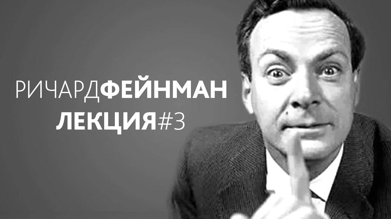 Мессенджеровские чтения профессора Ричарда Фейнмана - 1