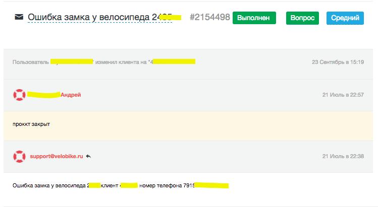 Как Велобайк внедрил UseDesk и ускорил поддержку в 6 раз - 9