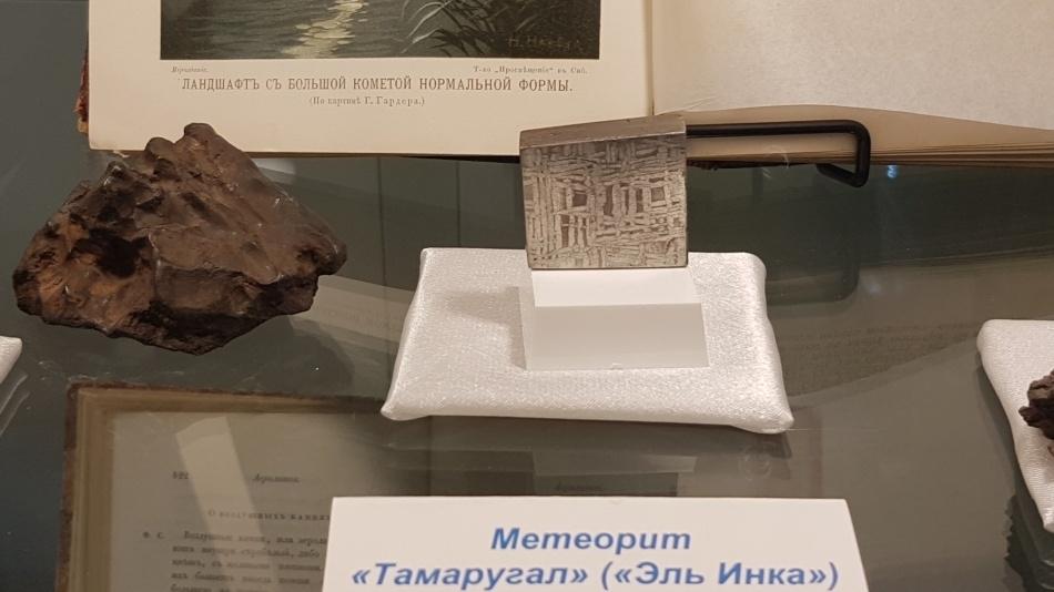 Внезапный космический Екатеринбург - 18