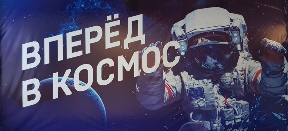 Внезапный космический Екатеринбург - 1