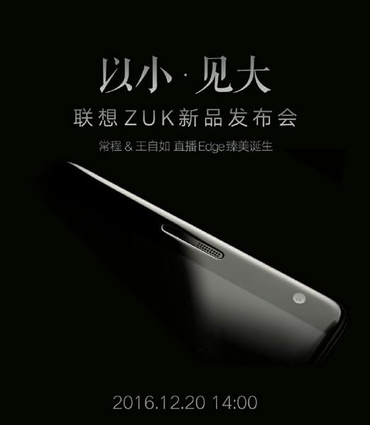 Смартфон Zuk Edge покажут через неделю