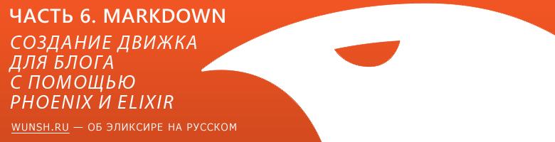 Создание движка для блога с помощью Phoenix и Elixir - Часть 6. Поддержка Markdown - 1