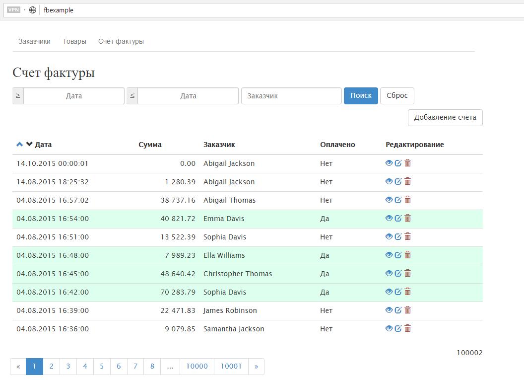 Создание web приложения на PHP с иcпользованием Firebird и Laravel - 2