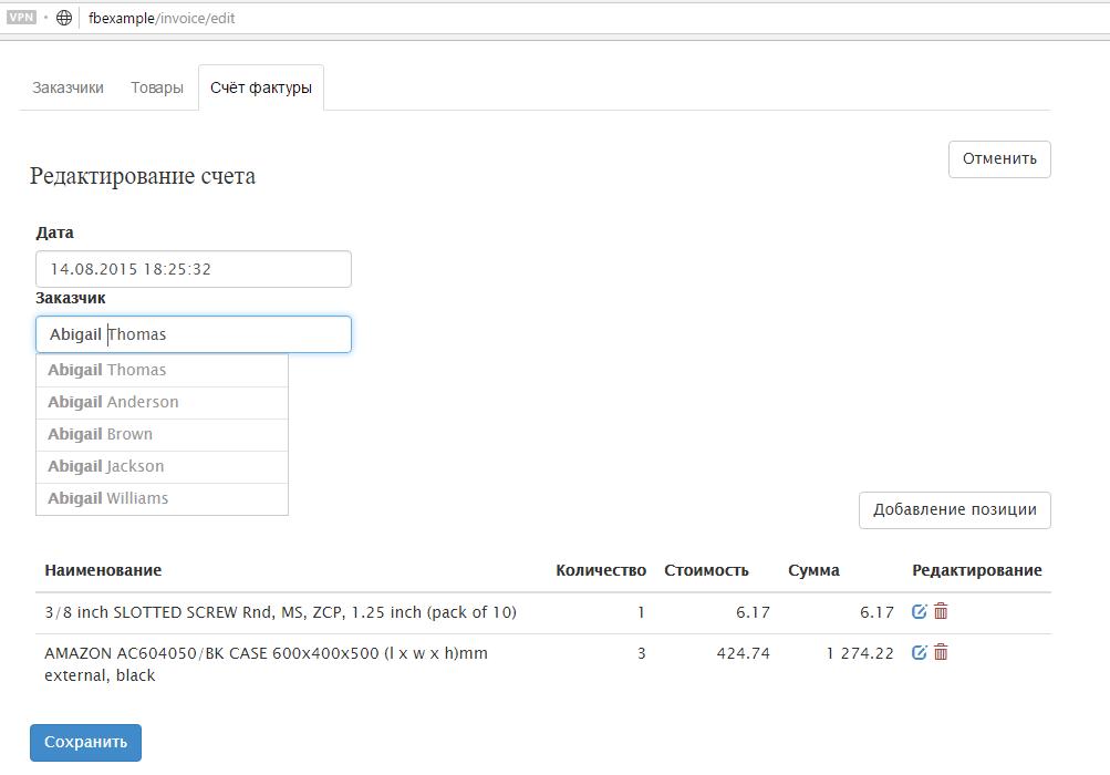 Создание web приложения на PHP с иcпользованием Firebird и Laravel - 3